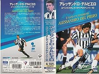 アレッサンドロ・デルピエロ~ユベントスそしてイタリアのナンバー10~ [VHS]