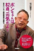 ボンちゃんは82歳、元気だよ!  - あるハンセン病回復者の物語り -
