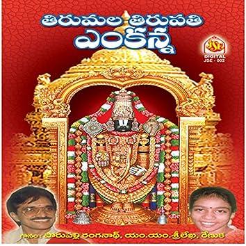 Thirumala Thirupathi Venkanna