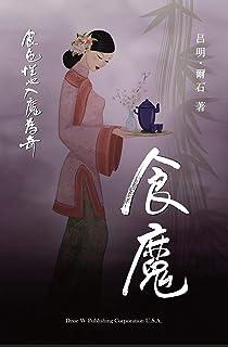 食魔 (Chinese Edition)