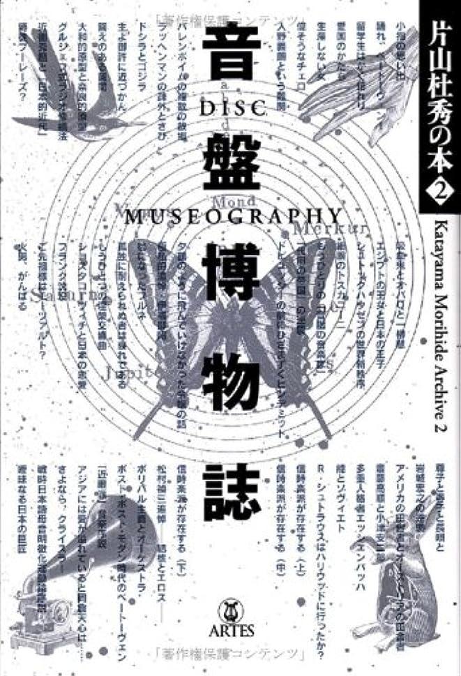 曲げるグラフィック根拠片山杜秀の本(2) 音盤博物誌