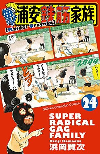 毎度!浦安鉄筋家族 24 (少年チャンピオン・コミックス) - 浜岡賢次