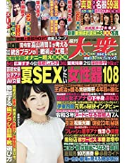 週刊大衆 2021年 8/2・9合併号 [雑誌]