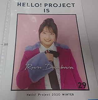 段原瑠 ハロコン2019冬 Hello! Project 2020 Winter HELLO! PROJECT IS side A,side B コレクションピンナップポスター...