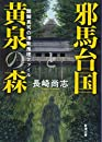 邪馬台国と黄泉の森: 醍醐真司の博覧推理ファイル