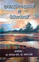 Samkaleen Kahaniyon Mein Vividh Vimarsh (Hindi Edition)