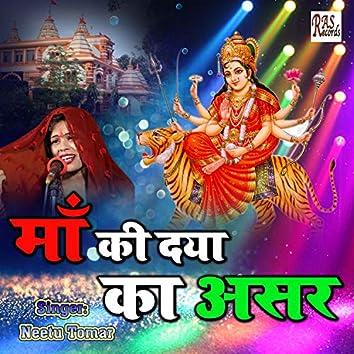 Ma Ki Daya Ka Asar (Hindi)