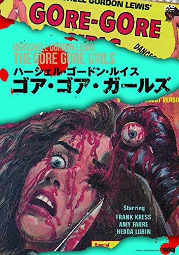 ゴア・ゴア・ガールズ [DVD]