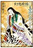 幻想綺帖(二) 玉藻の前