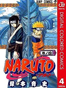 NARUTO―ナルト― カラー版 4巻 表紙画像