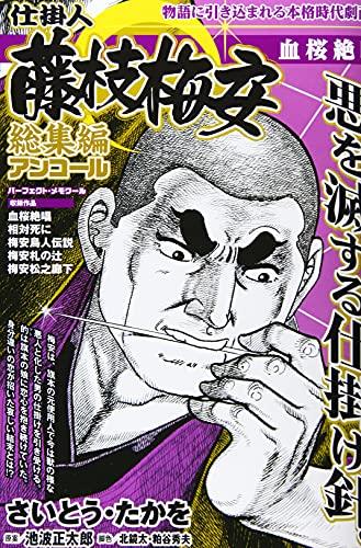 仕掛人藤枝梅安総集編アンコール 血桜絶唱 (パーフェクト・メモワール)