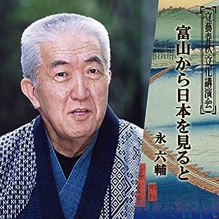 富山から日本を見ると                   著者:                                                                                                                                 永 六輔                               ナレーター:                                                                                                                                 永 六輔                      再生時間: 57 分     4件のカスタマーレビュー     総合評価 4.5