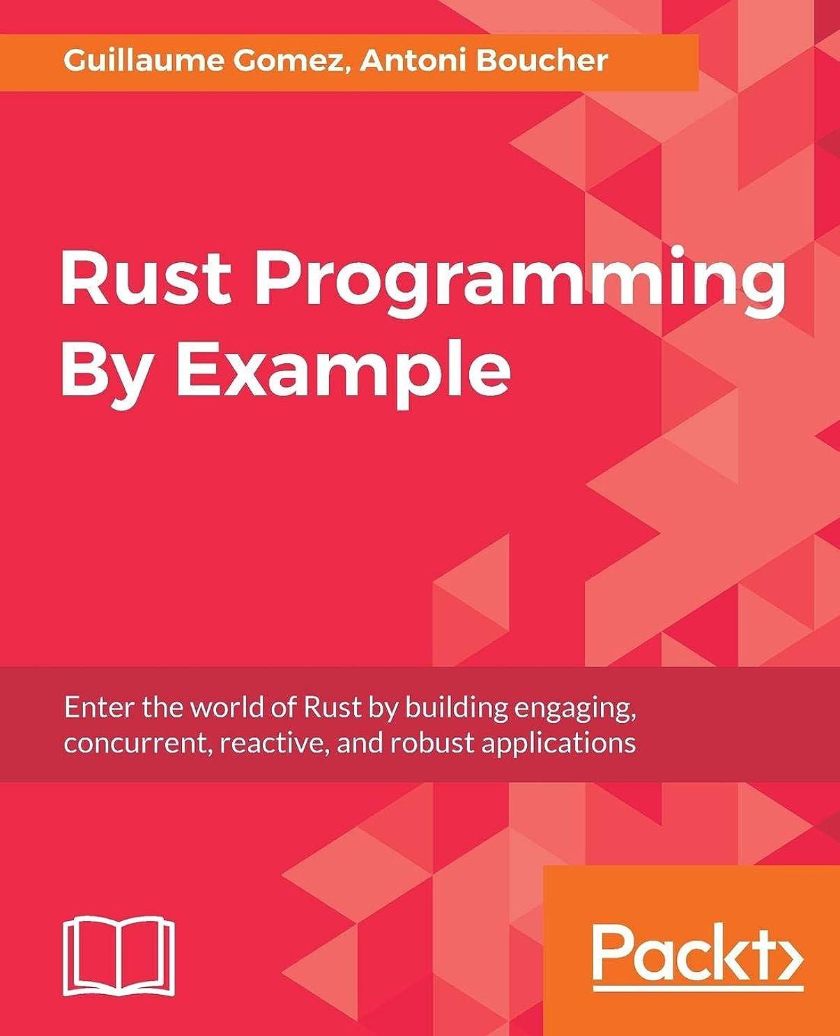 ピル特異な主張Rust Programming By Example