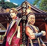 千年DANCE -JPN the world- / 花園直道