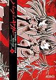 バーバ・ヤガー 3 (MFコミックス アライブシリーズ)