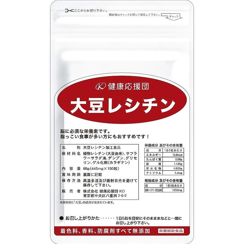 ドナーチロ制限された大豆レシチン(約3か月分) 3袋セット
