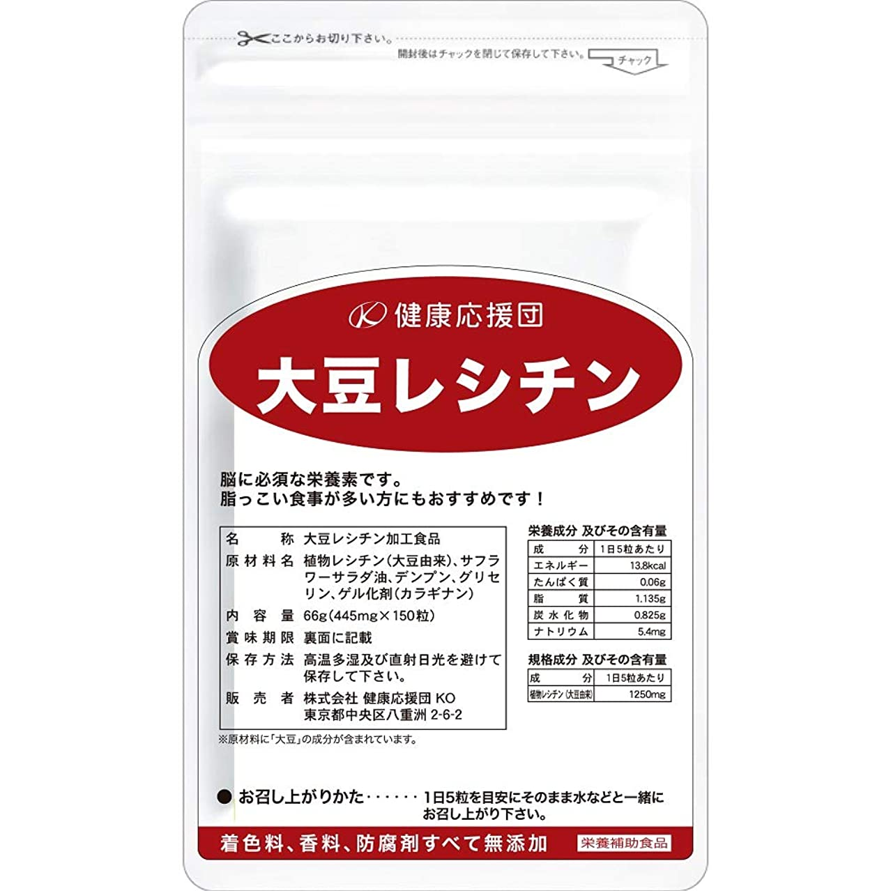 出血拒絶感謝祭大豆レシチン(約3か月分) 3袋セット