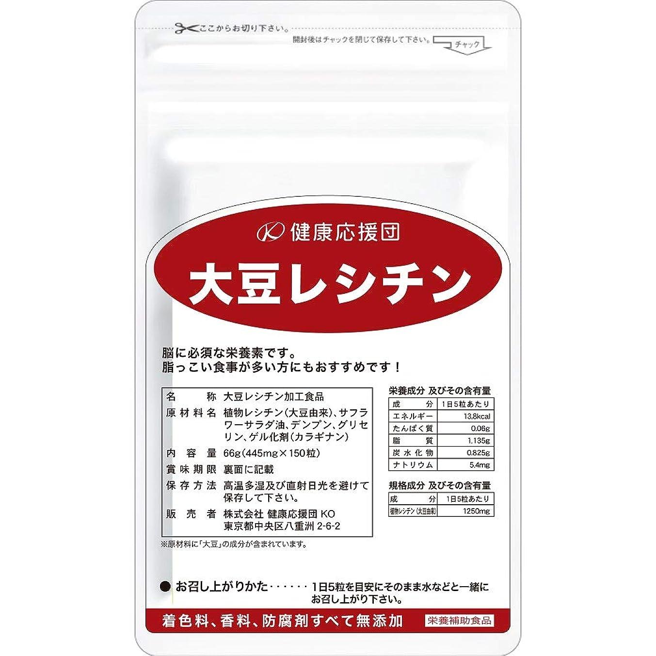 寝てる猟犬絶壁大豆レシチン(約3か月分) 3袋セット