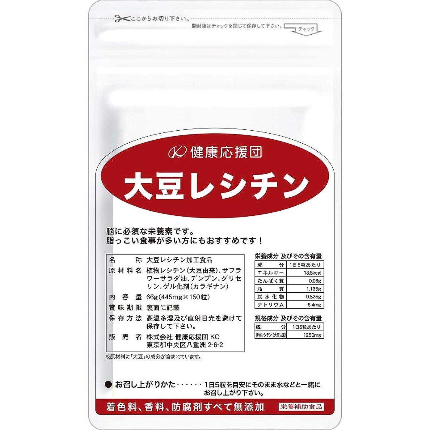成果ジュニア液化する大豆レシチン(約3か月分) 3袋セット