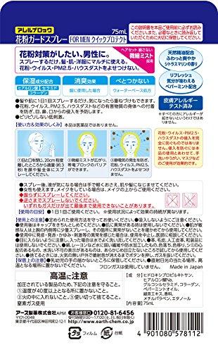 アース製薬『アレルブロック花粉ガードスプレーFORMENクイックプロテクト』