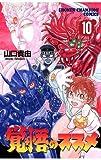 覚悟のススメ(10) (少年チャンピオン・コミックス)