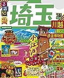 るるぶ埼玉 川越 秩父 鉄道博物館'21 (るるぶ情報版(国内))