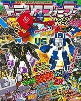 トランスフォーマーFANBOOK2020 (講談社 Mook(テレビマガジンMOOK))