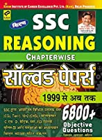 SSC Reasoning Chapterwise Solved Papers 6800+ Objective Questions - Hindi - 1620