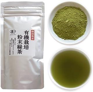 有機栽培 粉末緑茶 50g