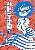 50周年記念愛蔵版 ハレンチ学園 (1) (ビッグコミックススペシャル)