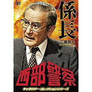 """西部警察 キャラクターコレクション 係長 二宮武士 (庄司永建) [DVD]"""""""