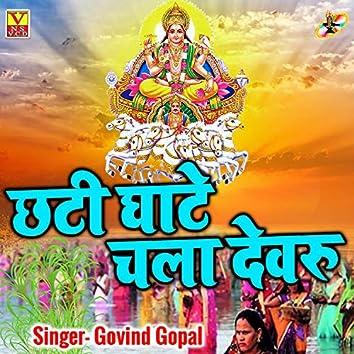 Chhati Ghaate Chala Devaru (Bhojpuri)