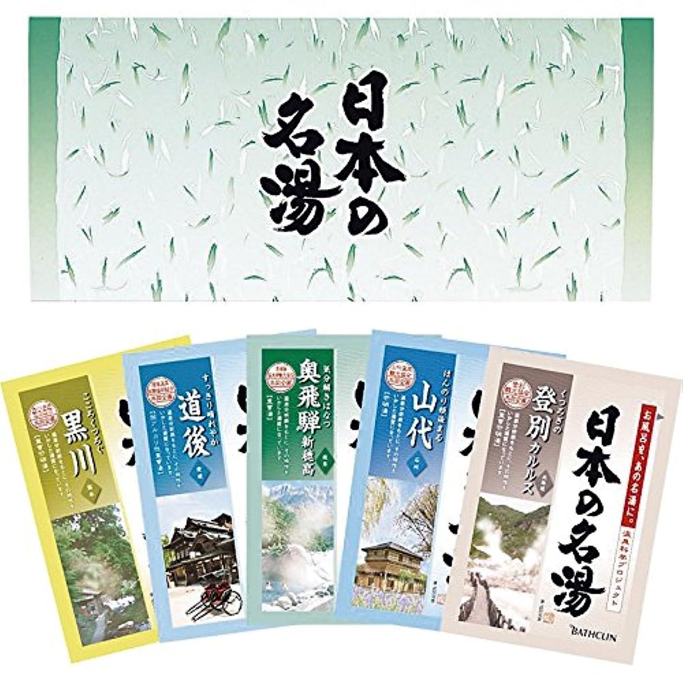 ネイティブ繁雑上にバスクリン 日本の名湯 5包セット OT-3D 【洗面所 入浴剤 温泉 薬用 5袋 リラックス おふろ バスグッズ】