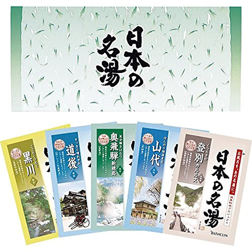 実現可能苦しみ凍結バスクリン 日本の名湯 5包セット 【にゅうよくざい ギフトセット あたたまる あったまる ぽかぽか つめあわせ 詰め合わせ アソート バス用品 お風呂用品 500】