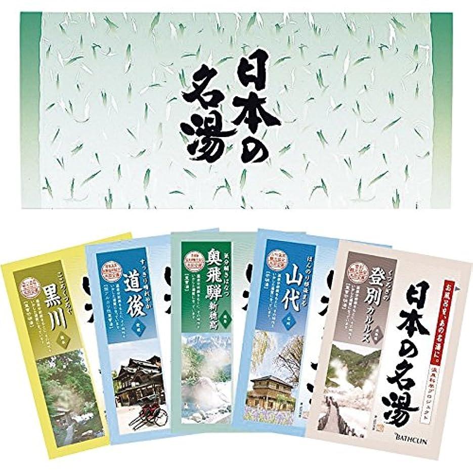 地域の雨のエネルギーバスクリン 日本の名湯 5包セット 【にゅうよくざい ギフトセット あたたまる あったまる ぽかぽか つめあわせ 詰め合わせ アソート バス用品 お風呂用品 500】