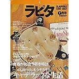 ラピタ (LAPITA) 1997年 07月号 [雑誌]