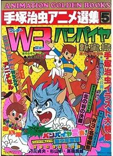 W3(ワンダースリー)バンパイヤ、新宝島 (手塚治虫アニメ選集5)