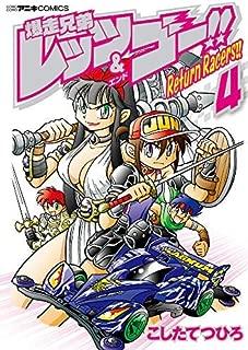 爆走兄弟レッツ&ゴー!!Return Racers!! コミック 1-4巻セット
