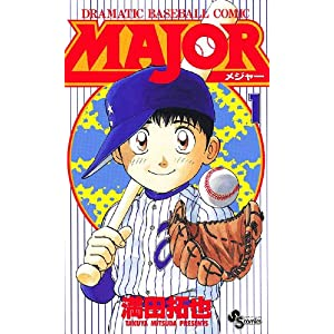 "MAJOR(1) MAJOR (少年サンデーコミックス)"""