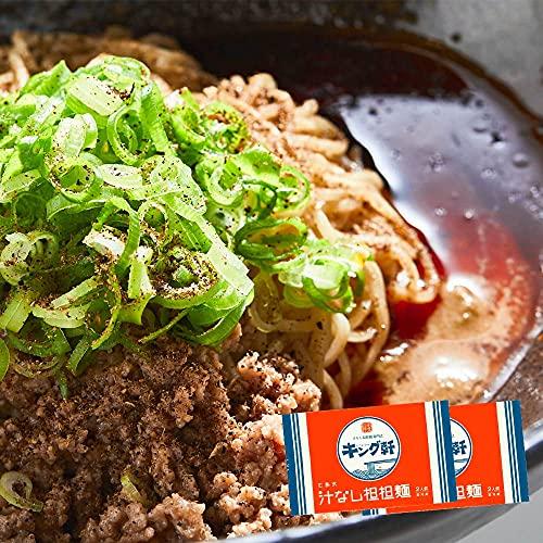 キング軒 汁なし 担担麺 2人前入り (140g×2) 2袋セット クール便 広島 ラーメン ご当地ラーメン 人気店