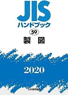 JISハンドブック 59 製図 (59;2020)