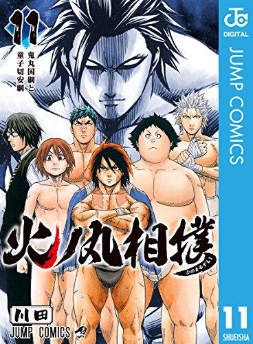 火ノ丸相撲 11 (ジャンプコミックスDIGITAL)
