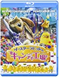 イースターラビットのキャンディ工場 [Blu-ray] image