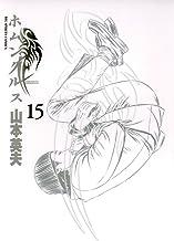 表紙: ホムンクルス(15) (ビッグコミックス) | 山本英夫