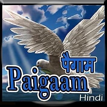 Paigaam