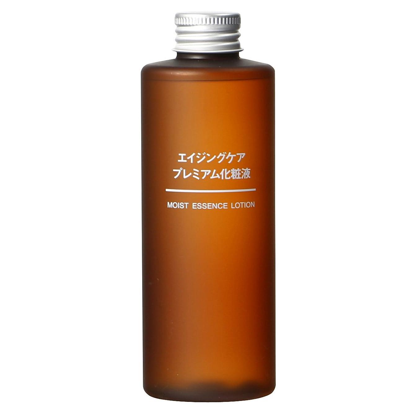 浸漬カフェアクチュエータ無印良品 エイジングケアプレミアム化粧液 200ml