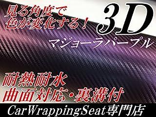 3Dカーボンシートマジョーラパープル 152cm×30cm カーラッピングシート 紫