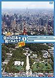 空から日本を見てみようplus(プラス)1 東京新旧建物めぐり 東京タワー~東京スカ...[DVD]