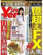 Yen_SPA! (エン・スパ)2021年夏号 億超えFX神5人衆 (週刊SPA!(スパ)増刊)
