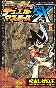 デュエル・マスターズSX(5) (てんとう虫コミックス)